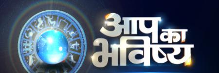 Aap Ka Bhavishya