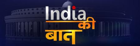 India ki Baat