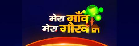 Mera Gaon Mera Gaurav