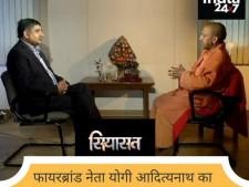 यूपी BJP का असली चेहरा कौन? योगी आदित्यनाथ का Explosive Interview