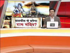 क्या अब बातचीत से बनेगा राम मंदिर?