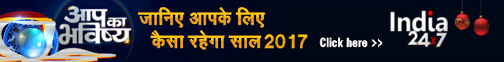 Banner AAP KA BHAVISHYA 2017