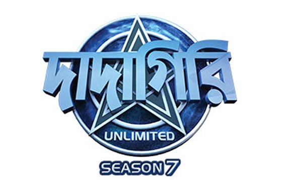 Dadagiri Unlimited Season 7 Ep  8th June 2017