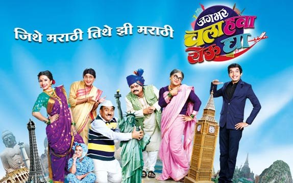 Jagbhar Chala Hawa Yeu Dya Ep  5th January 2018