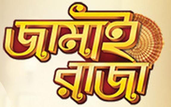 Jamai Raja Ep  2nd June 2017