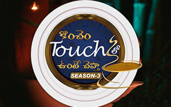 Konchem Touch Lo Unte Chepta - Season 3  Ep  27th April 2017