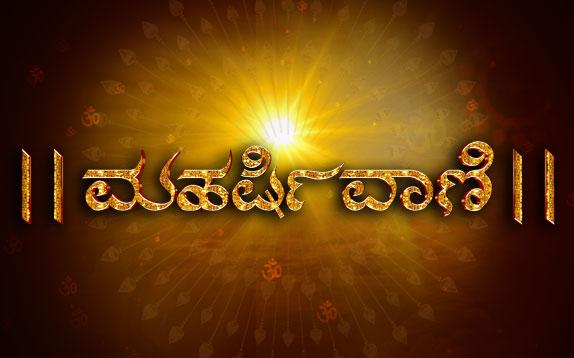 Maharishi Vaani - Episode 868 - March 24, 2017 - Full Episode