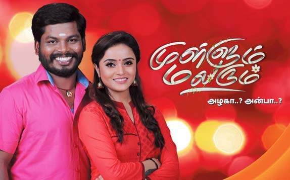 Mullum Malarum | Starts From 27th November Mon-Fri, at 6.30 PM | on Zee Tamil