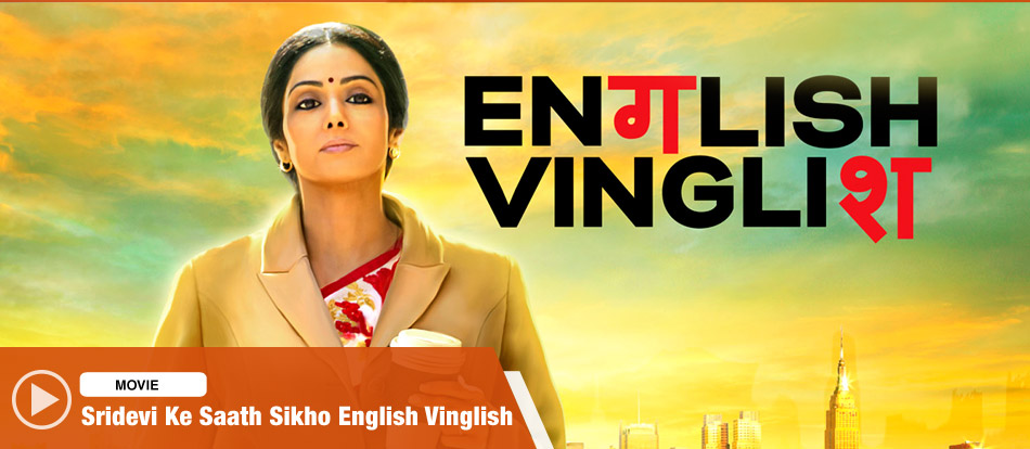 english vinglish subtitles 720p film