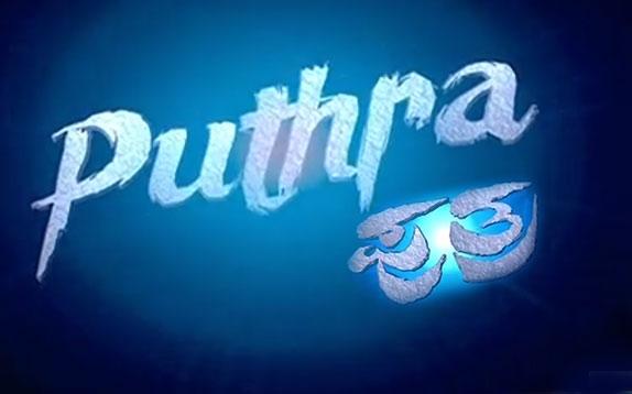 Puthra