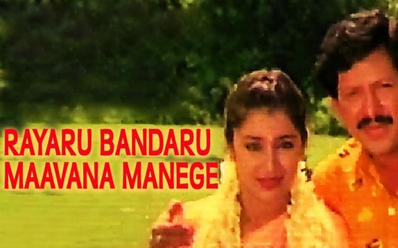 Rayaru Bandaru Mavana Manege