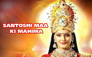 Santoshi Maa Ki Mahima