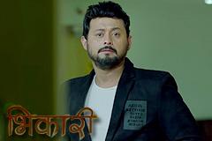Aai - Bhikari