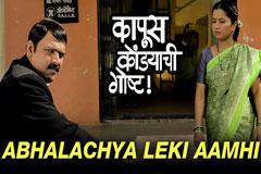 Abhalachya Leki Aamhi