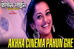 Akhha Cinema Pahun Ghe