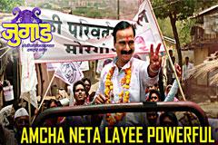 Amcha Neta Layee Powerful