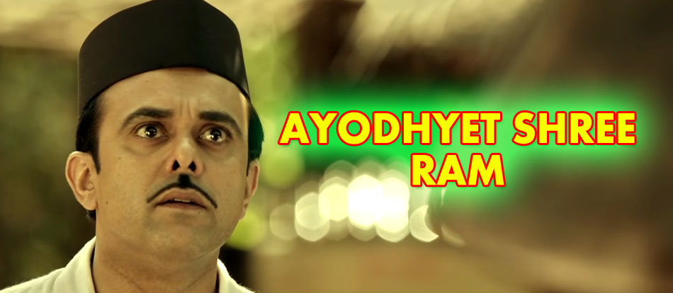 Ayodhyet Shree Ram