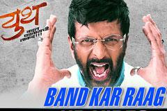 Band Kar Raag