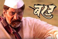 Bharbharat Bardi