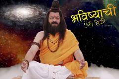 Bhavishayachi Aishi Taishi