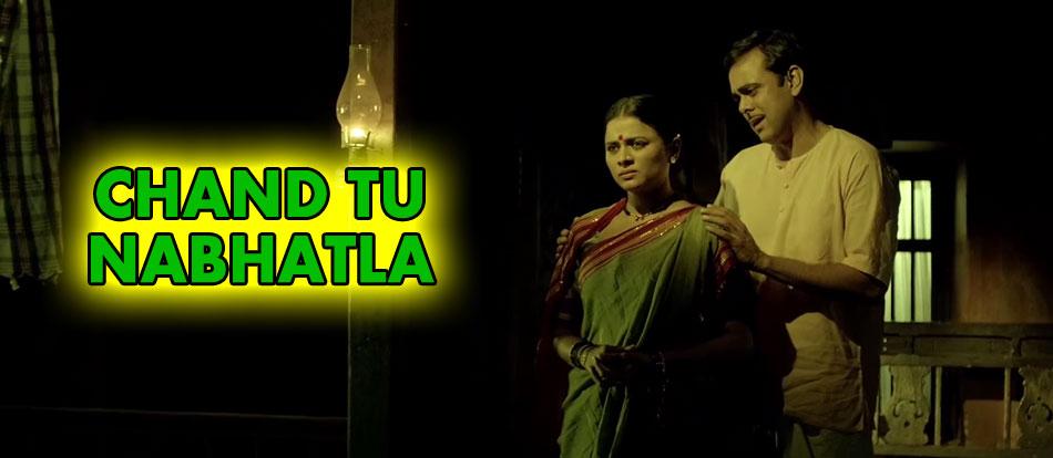 Chand Tu Nabhatla