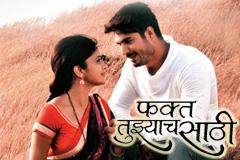 Faqt Tujhyach Saathi - Theme Song