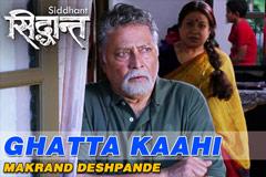 Ghatta Kaahi