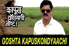 Goshta Kapuskondyaachi