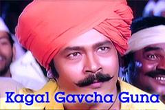 Kagal Gavcha Guna