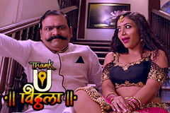 Loncha - Thank U Vithala
