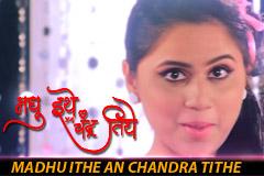 Madhu Ithe An Chandra Tithe