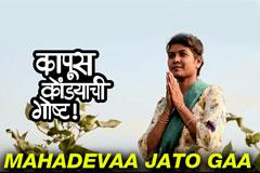 Mahadevaa Jato Gaa