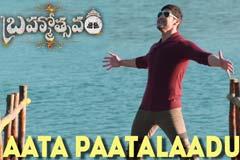 Aata Paatalaadu - Song Teaser