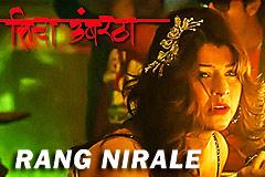 Rang Nirale