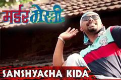 Sanshyacha Kida