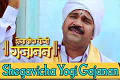 Shegavicha Yogi Gajanan