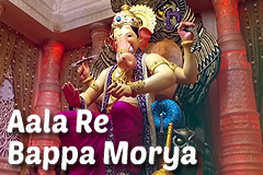 Aala Re Bappa Morya - Avadhoot Gupte