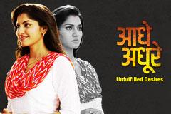 Aadhe Adhoore | आधे अधूरे | Hindi Mega Series | हिंदी मेगा सीरीज़