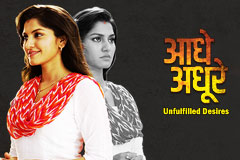 Aadhe Adhoore | आधे अधूरे | Hindi Shortcuts | हिंदी शॉर्टकट