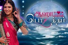 Aaha Enna Porutham - Season 1