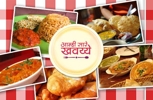 Cake Recipe Marathi Song: Aamhi Saare Khavayye - Zee Marathi