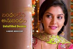 Bandham Leni Anubandham | Telugu Mega Series