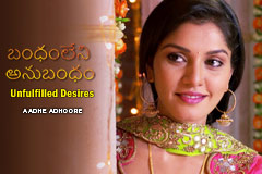 Bandham Leni Anubandham | Telugu Web Series