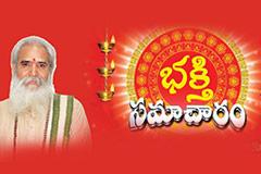 Bhakti Samacharam