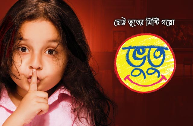 Zee bangla serial boyei gelo episodes - Ring the bell movie
