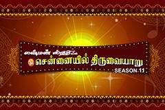 Chennaiyil Thiruvaiyaaru