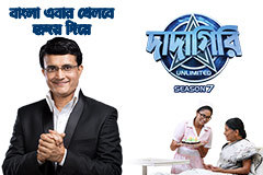 Dadagiri Unlimited Season 7