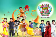 Dance Bangla Dance Junior 2018