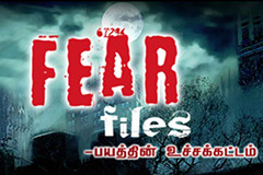 Fear Files (Tamil)