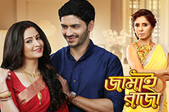 Jamai Raja - Bangla Ep 18 28th June 2017